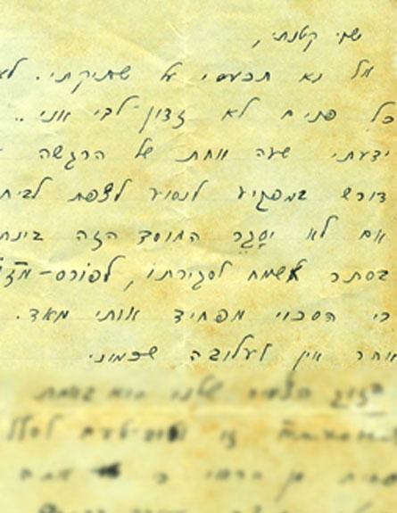 רחל המשוררת (צילום: ארכיון המדינה)