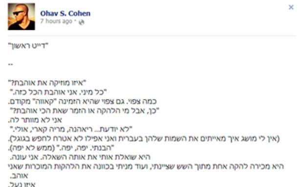 הסטטוס של אהב שומרוני כהן (מתוך הפייסבוק שלו) (צילום:  Photo by Flash90)