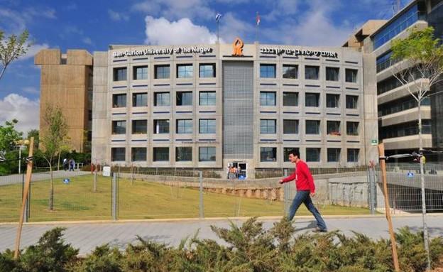 אוניברסיטת בן גוריון (צילום: אתר האינטרט של אוניברסיטת בן-גוריון בנגב)