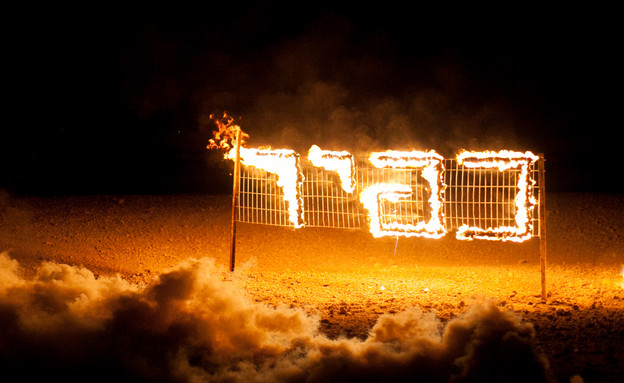 כתובת אש (צילום: דן ג'וספסון)