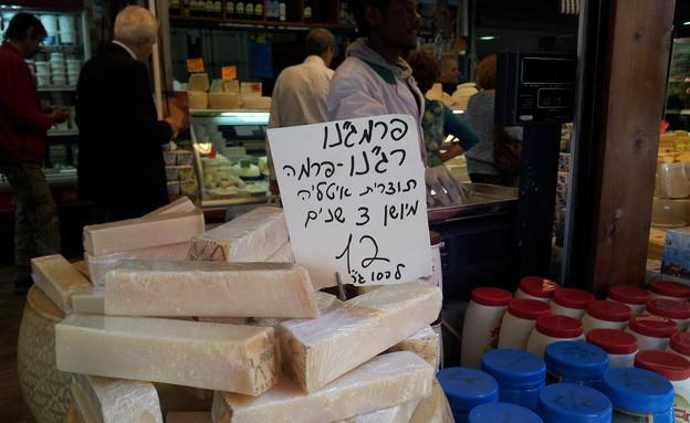 שוק הכרמל: דווקא גורמה, הפרמזן (צילום: דנה בר-אל שוורץ, אוכל טוב)