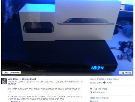 אורנג' מכרו לבת 80 Apple TV, אייפד מיני וגלקסי S3 (צילום:  Photo by Flash90)
