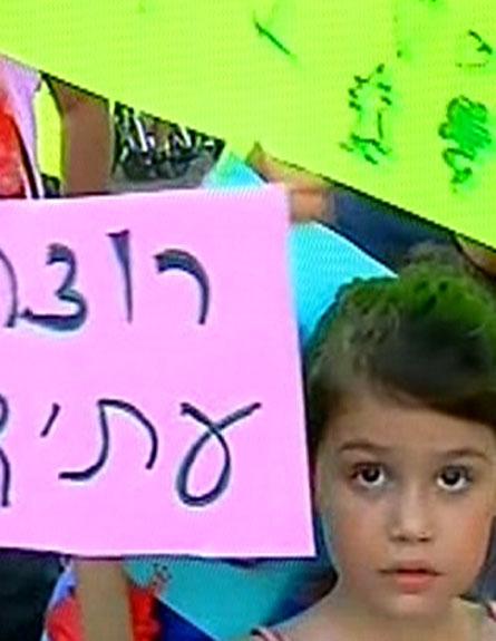 צפו בהכנות להפגנה (צילום: חדשות 2)