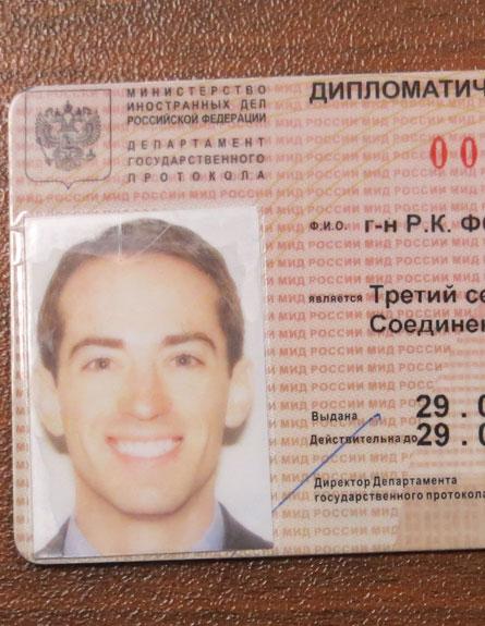 דרכונו הדיפלומטי של פוגל (צילום: AP)