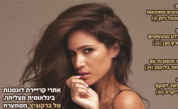 """טל ברקוביץ' במגזין ישראלי בחו""""ל, מאי 2013 (צילום: mako)"""