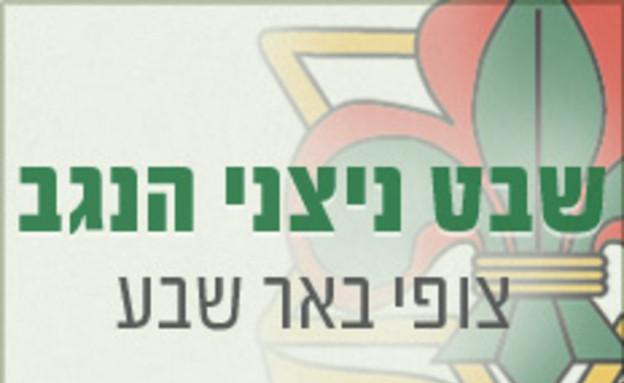 שבט ניצני הנגב באר שבע
