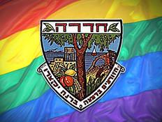 מדד הגאווה בישראל - חדרה (צילום: mako)