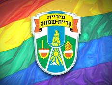 מדד הגאווה בישראל - קריית שמונה (צילום: mako)