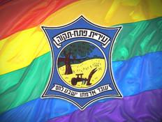 מדד הגאווה בישראל - פתח-תקווה (צילום: mako)