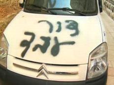 אחת מהכתובות שרוססו (צילום: חדשות 2)