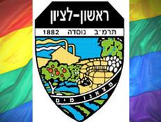 ראשון לציון מדד הגאווה (צילום: עדי רם)