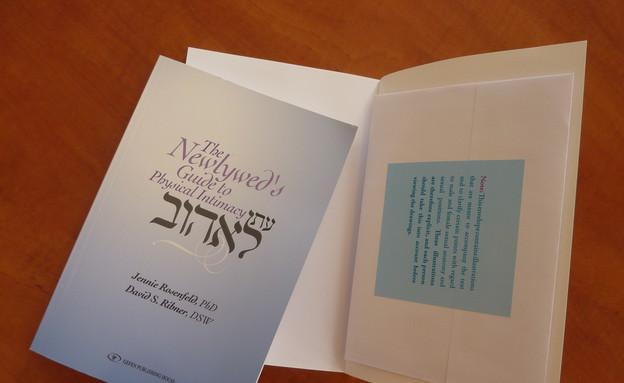 עטיפת הספר עת לאהוב (צילום: אימג'בנק/GettyImages)