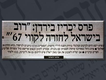 אייטם שלום ירושלמי