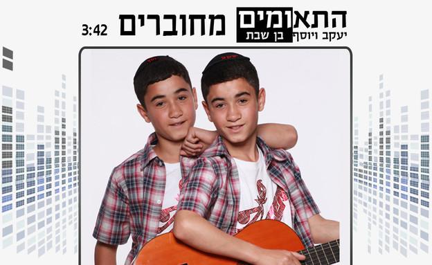 יעקב ויוסף בן שבת – מחוברים (תמונת AVI: mako)