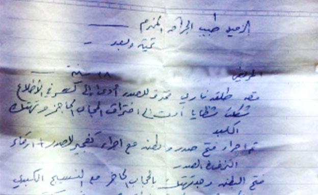 המכתב שהוצמד למורד (צילום: מרכז רפואי זיו)