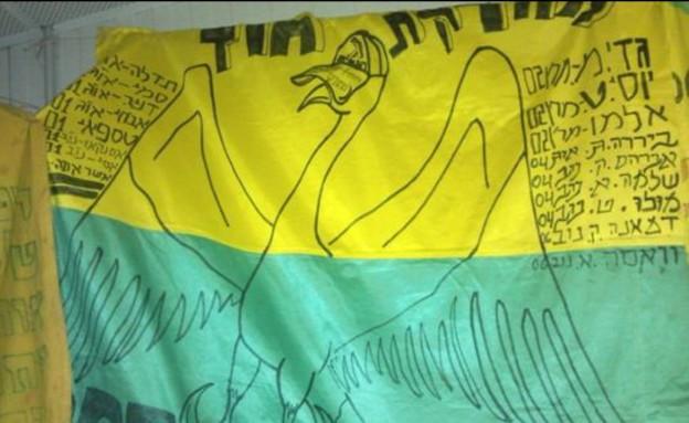דגל בגולני
