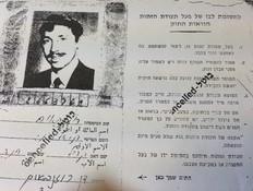 תעודת הזהות של דן רוזנבאום (צילום: mako)