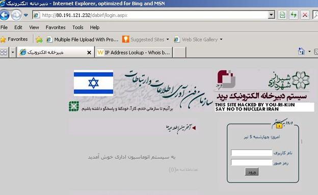 האקר ישראלי פרץ לאתר של נשיא איראן