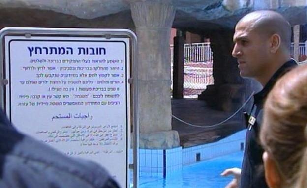 הוראות בטיחות לשימוש בבריכה (תמונת AVI: mako)