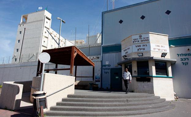כלא איילון (צילום: רויטרס)
