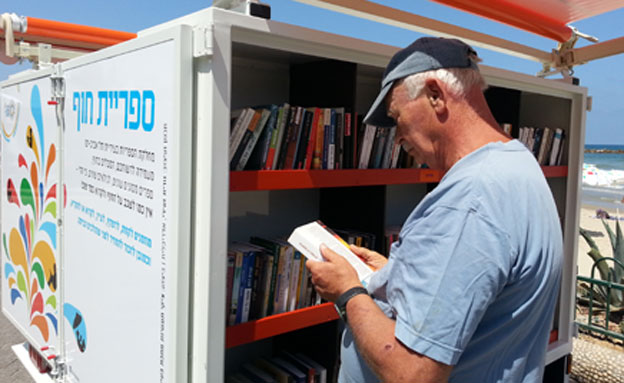 ספריית חוף תל אביב (צילום: חדשות 2)