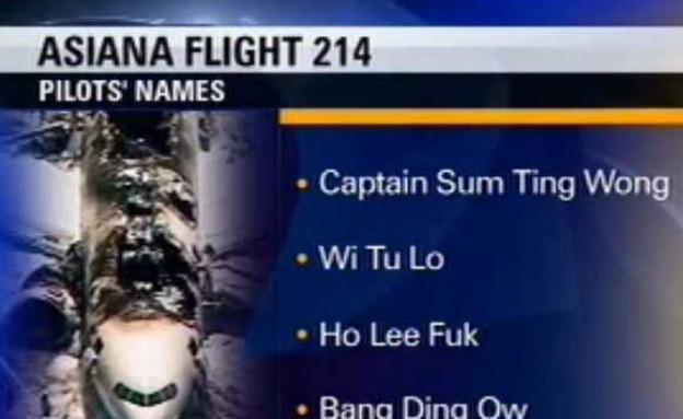 """""""שמות הטייסים"""" בהתרסקות"""