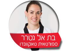 בת אל גטרר (צילום: ליאור קסוון)