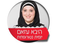 היבא עזאם (צילום: ליאור קסוון)