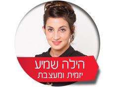 הילה שמיע (צילום: ליאור קסוון)