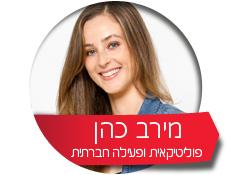 מירב כהן (צילום: ליאור קסון)