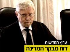 מבקר המדינה יוסף שפירא (צילום: חדשות 2)