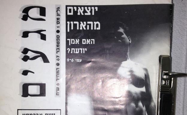 נוסטלגייז מדור לדור, היכרויות גייז בישראל (צילום: ארי קוקה)