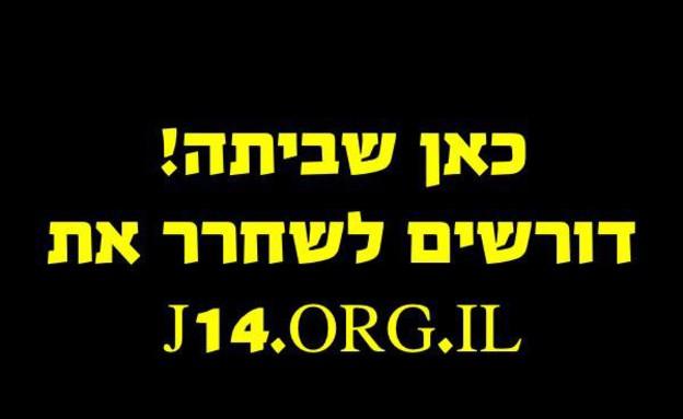 אמנון דפני שחרר את j14.org.il (צילום:  Photo by Flash90)