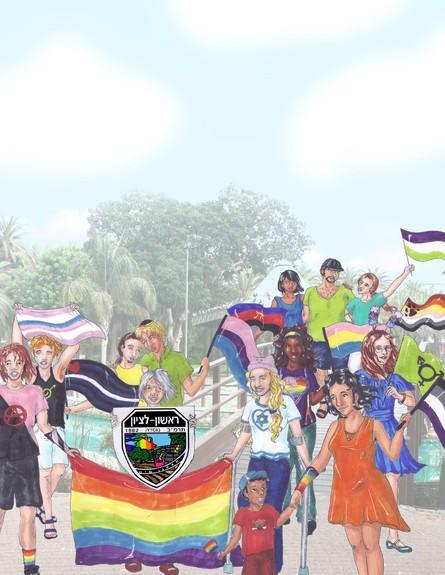 מצעד הגאווה בראשון לציון 2013 (צילום: יאנה יגורוב)