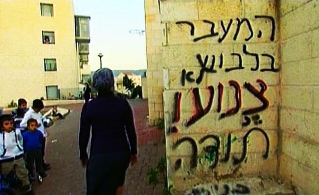 כתבת אולפש על בית שמש (צילום: חדשות 2)