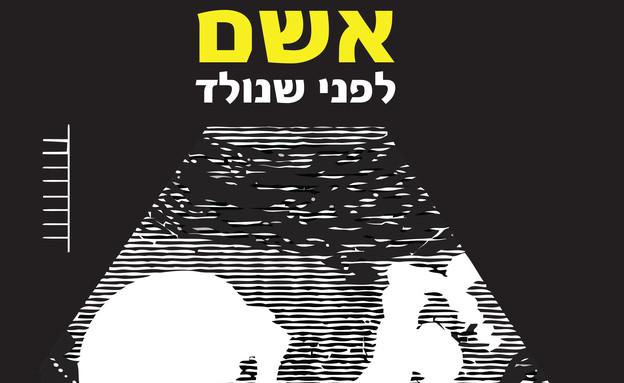 נרימאן סג'יר (צילום: נרימאן סג'יר)