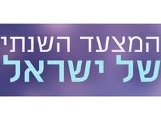 לוגו המצעד השנתי