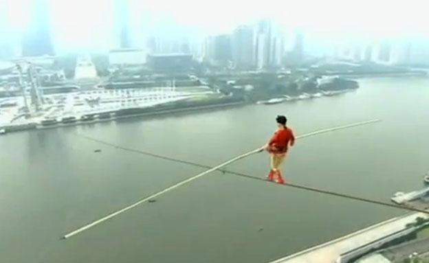 בין שמים לסין (צילום: יוטיוב)