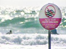 גבר טבע למוות בבת ים, ארכיון (צילום: חדשות 2)