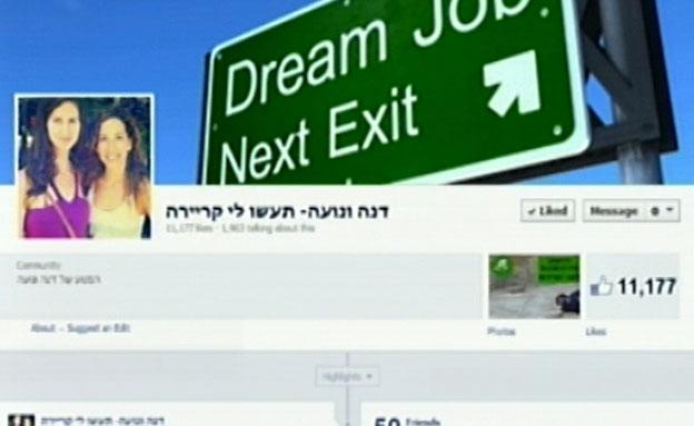 מחפשי העבודה משתמשים בפייסבוק (צילום: חדשות 2)
