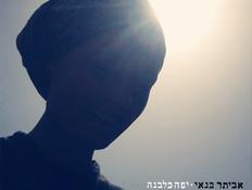 אביתר בנאי, יפה כלבנה, עטיפת אלבום (צילום: עירא דיין)