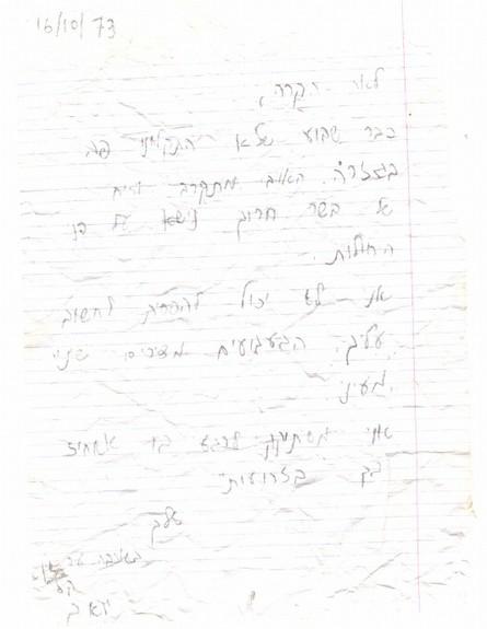 אולגה ירישב והמכתב