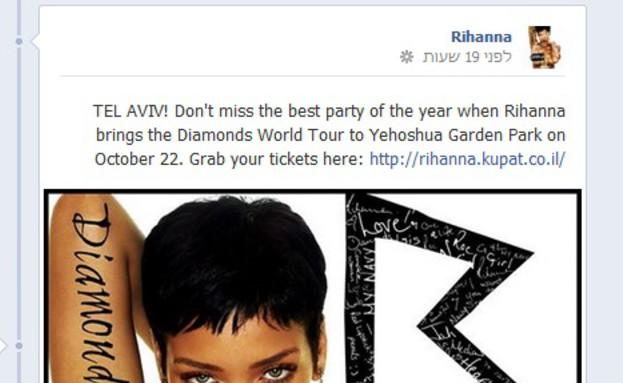 הפייסבוק של ריהאנה (צילום:  Photo by Flash90)