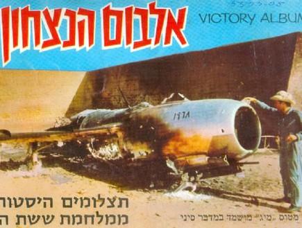 מלחמת ששת הימים אלבום ניצחון