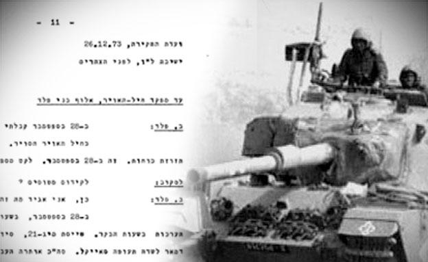 """40 שנה למלחמת יום כיפור (צילום: לע""""מ)"""