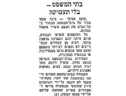 בתי המשפט שוממים (מתוך: עיתון דבר, 1973)