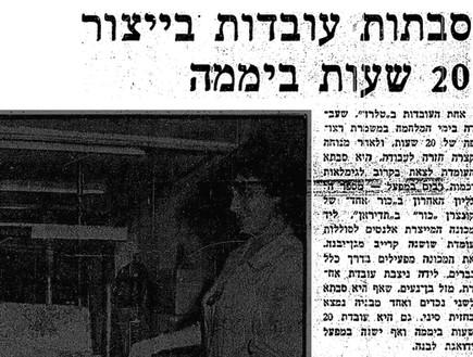 סבתות עובדות ייצור (מתוך: עיתון דבר, 1973)