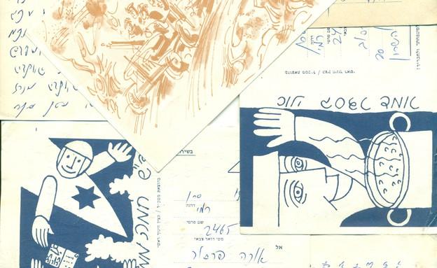 מכתבים ממלחמת יום כיפור (צילום: עדי רם)