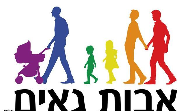 אבות גאים עמותה לוגו (צילום: רועי ירון, עמותת אבות גאים)