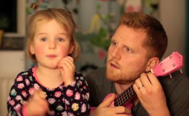 דואט אב ובתו (צילום: You Tube, YouTube)